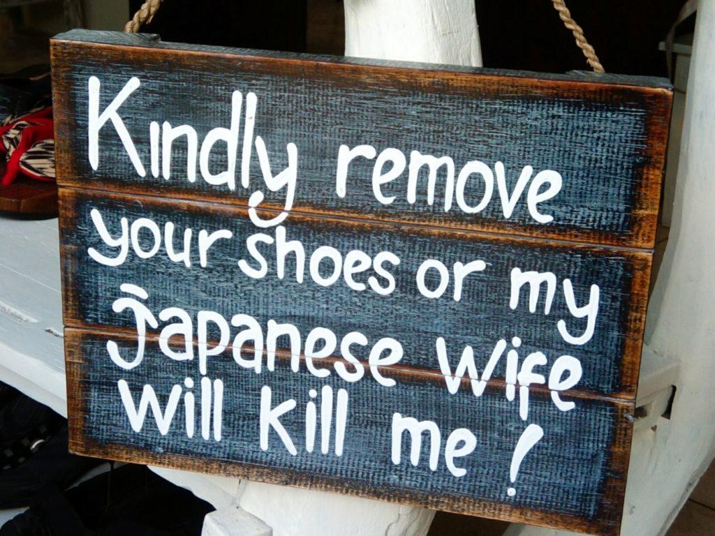 国際結婚、靴を抜いでくれ