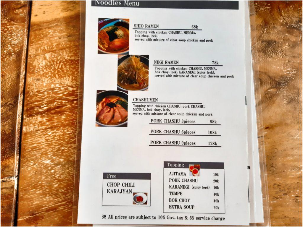 チャングーレストラン、ラーメン浜虎チャーシュー麺の価格